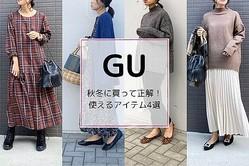 【GU】これは使える…!秋冬に買って正解のアイテム4選
