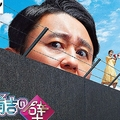 「有吉の壁」ポスタービジュアル公開 4月8日スタート