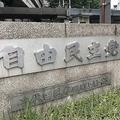 自民党本部=東京都千代田区で、曽根田和久撮影
