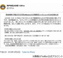 木下優樹菜、神戸学院大学の学園祭出演が中止に