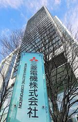 三菱電機の本社が入るビル=東京・丸の内