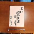 和風レストラン「ごほう」に貼り出された臨時休業の貼紙