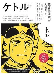 横山光輝はなぜ「三国志」「鉄人28号」「魔法使いサリー」を生み出せた?