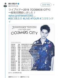 コンサートのチケット発売を告知する田口淳之介容疑者のツイート