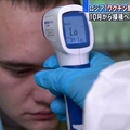 新型コロナのワクチン接種 10月から開始予定とロシア政府が発表