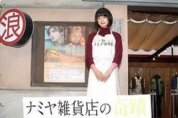 山田涼介と共に一日店長として登場した門脇麦
