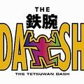 TOKIOが17年ぶりに阪神電車とリレーで対決することが決定!/(C)NTV