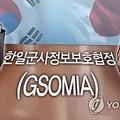 韓国のGSOMIAの扱いが注目されている(イラスト)=(聯合ニュース)