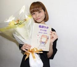 FES☆TIVE・ひよちゃん(桃原ひよ)が21歳の誕生日を迎え、生誕祭を行った
