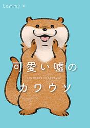 『可愛い嘘のカワウソ』(Lommy/KADOKAWA)
