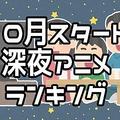 一番面白い!10月スタートの「深夜アニメ」ランキング