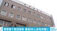 川崎・高津警察署で集団感染 署長など88人が自宅待機に