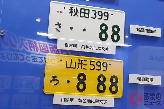 語呂合わせ 恋愛 数字