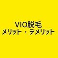VIO脱毛♡メリット・デメリット♡