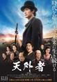 映画『天外者』ポスタービジュアル (C)2020 「五代友厚」製作委員会