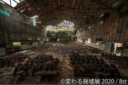 「変わる廃墟展2020」が3月6日〜4月5日、東京にて、さらに6月27日〜7月19日、名古屋にて開催される