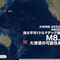 南太平洋でM8.1の地震、広域で津波発生の可能性 日本への影響は調査中