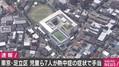 東京・足立区で児童ら7人が熱中症の症状訴え手当受ける 全員意識はある