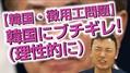 文在寅大統領が「徴用工問題」で賠償請求 中田宏氏が筋違いと指摘