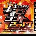 予選を勝ち抜いた10組がコント日本一をかけて争った。