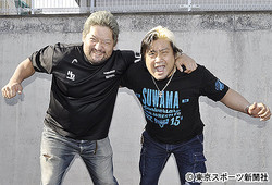 諏訪魔と石川(左)は肩を組んで気合を入れた