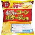 ドンキ98円「念願ポテチ」激売れ