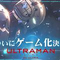 (C)円谷プロ (C)Eiichi Shimizu,Tomohiro Shimoguchi (C)ULTRAMAN製作委員会