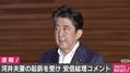 河井夫妻の起訴を受けて安倍首相がコメント 「任命責任を痛感」