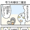 まんが/榎本まみ