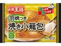 肉汁ジュワ 大阪王将の小籠包