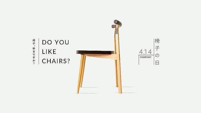 [画像] 北海道東川町で4月14日を「椅子の日」に 家具とクラフトのさらなる振興を