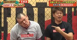 「KAKERUTV」に野性爆弾が登場!/(C)AbemaTV