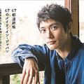 三浦春馬さんの著書が週間売上で1位に 売り上げの一部は寄付