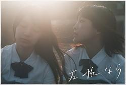 限定ペアチケット特典ポストカード (C)2018映画「左様なら」製作委員会