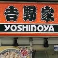 吉野家が増税後に期間限定で牛丼を10%引きに 持ち帰りにも適用