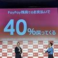 PayPayが40%還元キャンペーン実施へ 吉野家などの飲食チェーンで