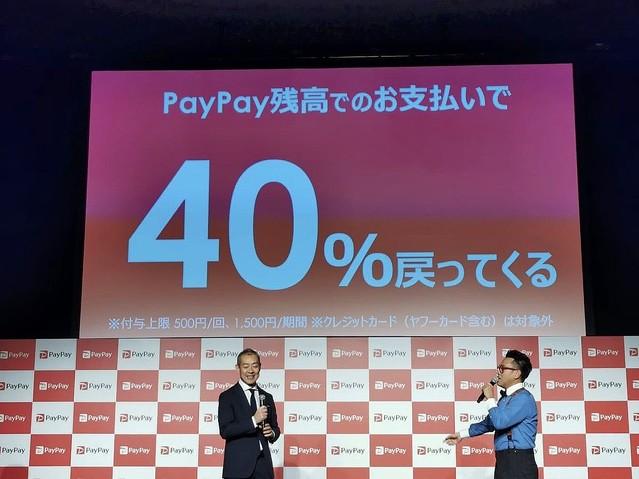 速報:PayPayが40%還元、全国の飲食チェーンで2月から