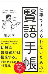 『仕事でナメられないための 賢語手帳』(唐沢 明著・亜紀書房刊)