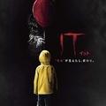 映画「IT」の続編 原作小説本来の不気味な要素の映像化に挑む