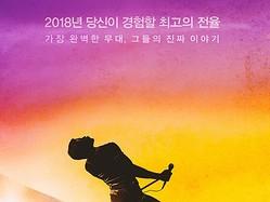 映画『ボヘミアン・ラプソディ』出演陣、韓国での大ヒットに「カムサハムニダ」