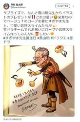 画像は市村龍太郎チーフプロデューサーのツイッターのスクリーンショット