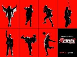 ドラマ「炎の転校生REBORN」シルエットビジュアル  - (C) Kazuhiko Shimamoto, SHOGAKUKAN/ J Storm Inc.