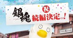 小栗旬×福田雄一監督『銀魂2(仮)』公開日が8月17日に決定