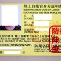 偽造された身分証。王詩超容疑者の顔写真と架空の自衛官名が印刷され、階級は陸曹長だった(警視庁提供)