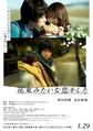 『花束みたいな恋をした』 ©2021『花束みたいな恋をした』製作委員会