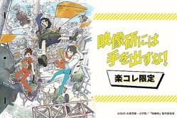 アニメ「映像研には手を出すな!」のオリジナルグッズが当たるキャラクターくじが「楽天コレクション」にて本日発売!