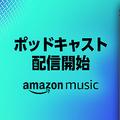 「Amazon Music」全サービス対象 追加料金なくポッドキャスト配信開始