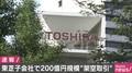 東芝子会社の「東芝ITサービス」で200億...