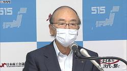 """日商会頭""""新内閣バランス取れた人選""""評価"""