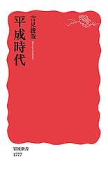 平成時代(岩波書店)